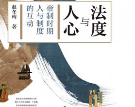 法度与人心:帝制时期人与制度的互动「pdf-epub-mobi-txt-azw3」