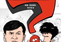 超级大脑在想啥?漫画病菌、人类与历史「pdf-epub-mobi-txt-azw3」