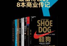 最值得读的8本商业传记「pdf-epub-mobi-txt-azw3」