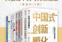中国经济-大变局下的可持续发展「pdf-epub-mobi-txt-azw3」