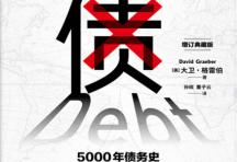 债:5000年债务史「pdf-epub-mobi-txt-azw3」