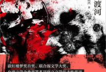 野猪渡河「pdf-epub-mobi-txt-azw3」