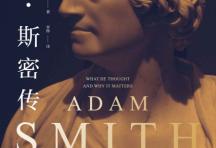 亚当·斯密传:现代经济学之父的思想「pdf-epub-mobi-txt-azw3」