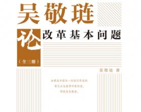 吴敬琏论改革基本问题「pdf-epub-mobi-txt-azw3」