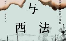 衰世与西法:晚清中国的旧邦新命和社会脱榫「pdf-epub-mobi-txt-azw3」