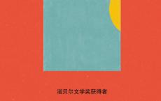 克拉拉与太阳「pdf-epub-mobi-txt-azw3」