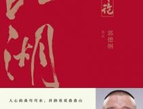江湖 -郭德纲「pdf-epub-mobi-txt-azw3」