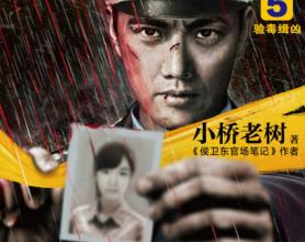 侯大利刑侦笔记5:验毒缉凶「pdf-epub-mobi-txt-azw3」