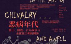 恶病年代:骑士、瘟疫、百年战争与金雀花王朝的凋落「pdf-epub-mobi-txt-azw3」