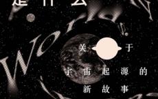 多元宇宙是什么「pdf-epub-mobi-txt-azw3」