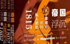 帝国浮沉:关于拿破仑一世的私人回忆「pdf-epub-mobi-txt-azw3」
