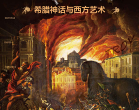 众神的战争——希腊神话与西方艺术「pdf-epub-mobi-txt-azw3」