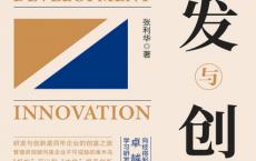 研发与创新「pdf-epub-mobi-txt-azw3」
