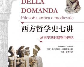 西方哲学史七讲:从古罗马时期到中世纪「pdf-epub-mobi-txt-azw3」