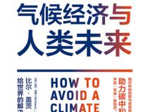 气候经济与人类未来「pdf-epub-mobi-txt-azw3」