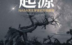起源:NASA天文学家的万物解答「pdf-epub-mobi-txt-azw3」