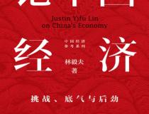 论中国经济:挑战、底气与后劲「pdf-epub-mobi-txt-azw3」