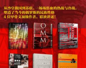 甲骨文·俄国史;战争与革命年代的俄国与苏联「pdf-epub-mobi-txt-azw3」