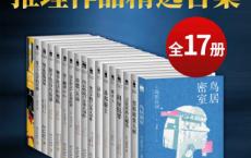 岛田庄司精选作品合集「pdf-epub-mobi-txt-azw3」