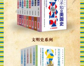 不可不知的历史系列(共13册)「pdf-epub-mobi-txt-azw3」