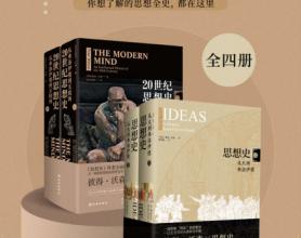 彼得•沃森思想全史(全四册)「pdf-epub-mobi-txt-azw3」