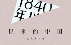 1840年以来的中国「pdf-epub-mobi-txt-azw3」