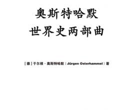 18~19世纪史:早期全球化时代的帝国与帝国主义「pdf-epub-mobi-txt-azw3」