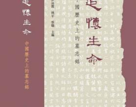 追怀生命: 中国历史上的墓志铭「pdf-epub-mobi-txt-azw3」