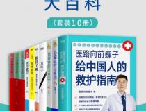 医学养生大百科「pdf-epub-mobi-txt-azw3」