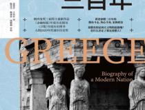 希腊三百年「pdf-epub-mobi-txt-azw3」