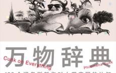 万物辞典「pdf-epub-mobi-txt-azw3」