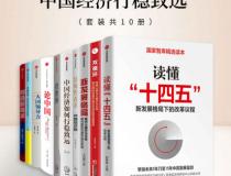 """""""十四五""""新发展格局-中国经济行稳致远「pdf-epub-mobi-txt-azw3」"""