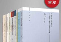 九州·台湾研究系列「pdf-epub-mobi-txt-azw3」
