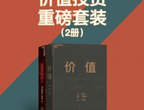 价值投资重磅套装(2册)「pdf-epub-mobi-txt-azw3」