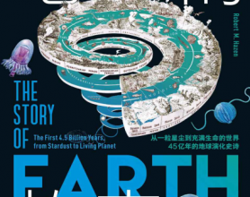 地球的故事「pdf-epub-mobi-txt-azw3」