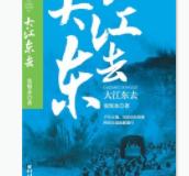 大江东去「pdf-epub-mobi-txt-azw3」