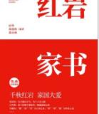 红岩家书「pdf-epub-mobi-txt-azw3」