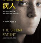 沉默的病人「pdf-epub-mobi-txt-azw3」