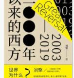 二〇〇〇年以来的西方「pdf+epub+mobi+txt+azw3」