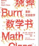 烧掉数学书:重新发明数学「pdf-epub-mobi-txt-azw3」
