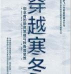 穿越寒冬「pdf-epub-mobi-txt-azw3」