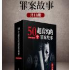 50个超真实罪案故事「pdf-epub-mobi-txt-azw3」