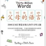 父母的语言「pdf-epub-mobi-txt-azw3」