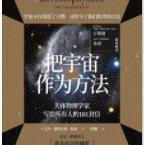 把宇宙作为方法「pdf-epub-mobi-txt-azw3」