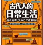 古代人的日常生活「pdf-epub-mobi-txt-azw3」