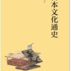 日本文化通史「pdf-epub-mobi-txt-azw3」