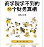 商学院学不到的66个财务真相「pdf-epub-mobi-txt-azw3」