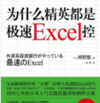 为什么精英都是极速Excel控「pdf-epub-mobi-txt-azw3」
