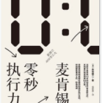 麦肯锡零秒执行力「pdf-epub-mobi-txt-azw3」
