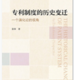 专利制度的历史变迁「pdf-epub-mobi-txt-azw3」